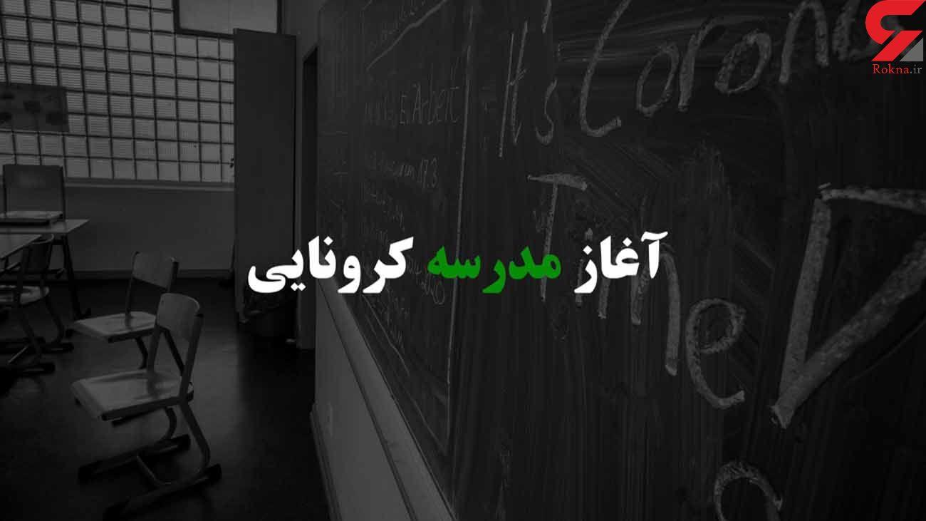 آغاز مدرسه کرونایی / مقایسه وضعیت آموزش در ایران و جهان بعد از حمله کرونا  + فیلم