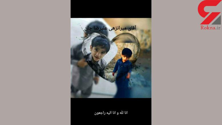عکس کودک با نمک که کشته شد / در سیستان و بلوچستان رخ داد