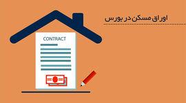 با وام مسکن چند متر آپارتمان می توان خرید ؟ + قیمت جدید اوراق