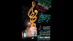 پوستر هجدهمین جشن «حافظ» رونمایی شد