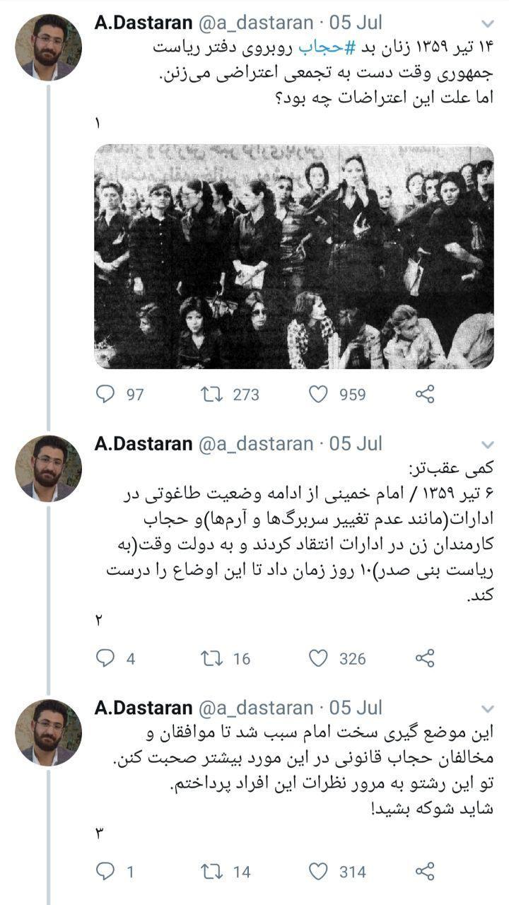علت اعتراضات زنان بد حجاب روبروی دفتر ریاست جمهوری در سال ۵۹ چه بود؟ +تصاویر