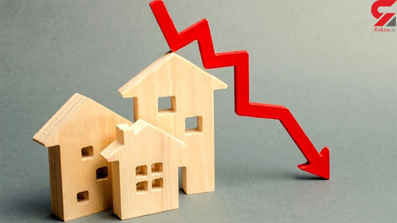 قیمت مسکن کاهش یافت