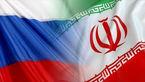 خبر مهم روسیه در مورد تحریم های ایران