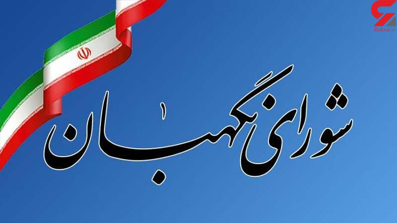 شورای نگهبان نقش تعیین کننده ای در حفظ اسلامیت و جمهوریت نظام داشته است