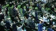 بررسی کلیات بودجه 98 عصر امروز در مجلس آغاز می شود