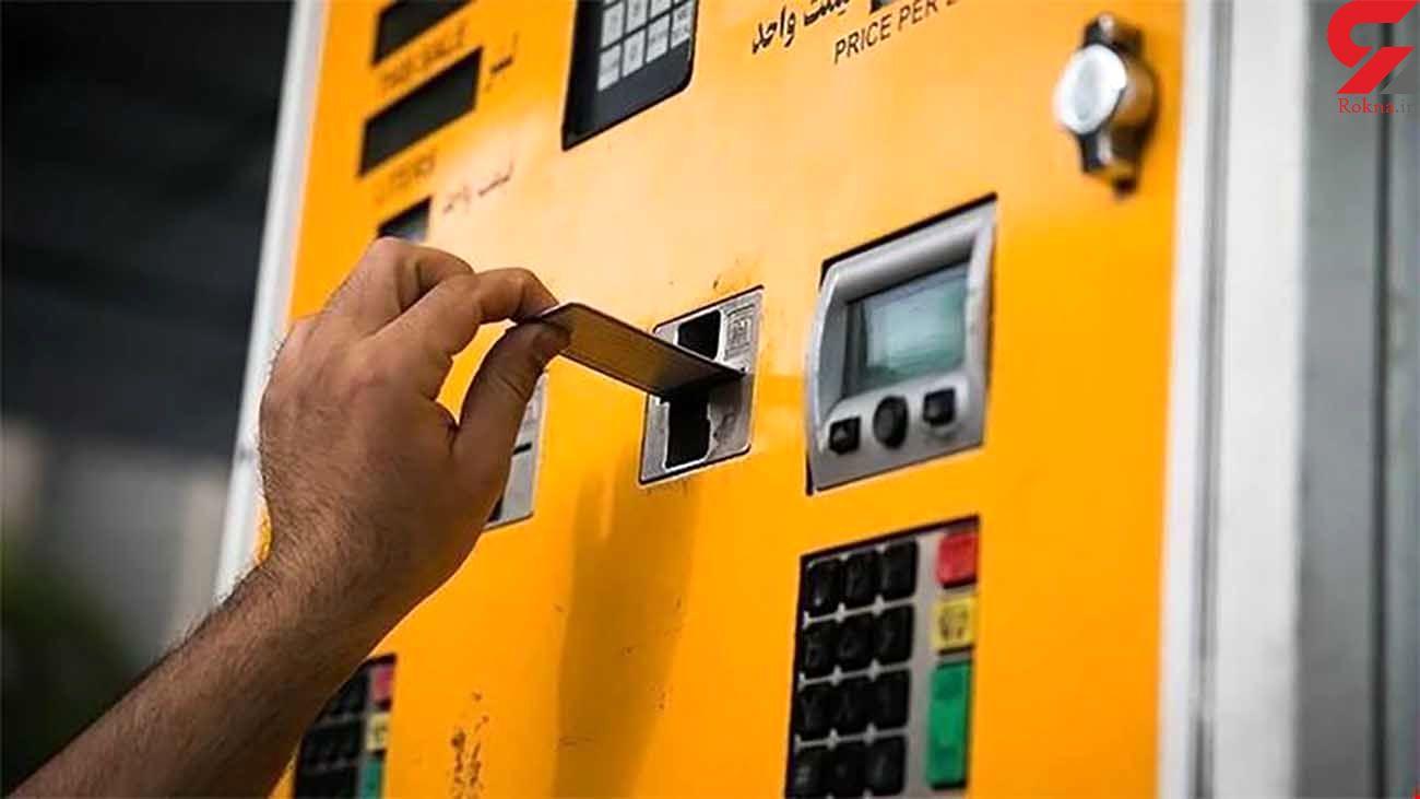 نحوه بنزین زدن با کارت سوخت + اینفوگرافیک