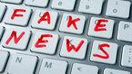 انتشار اخبار کذب علیه سازمان خدماترسان