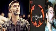 قتل زنجیره ای چیست؟! /  مهمترین قتل زنجیره ای ایران