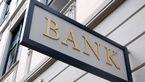 بانک های خارجی در لیست مجوز دارهای بانک مرکزی