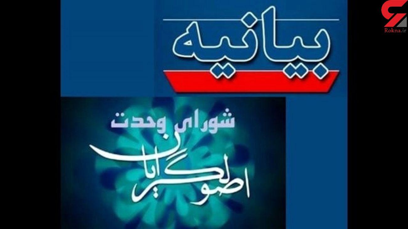 بیانیه شورای وحدت اصولگرایان قروه در مورد انتخاب استاندار