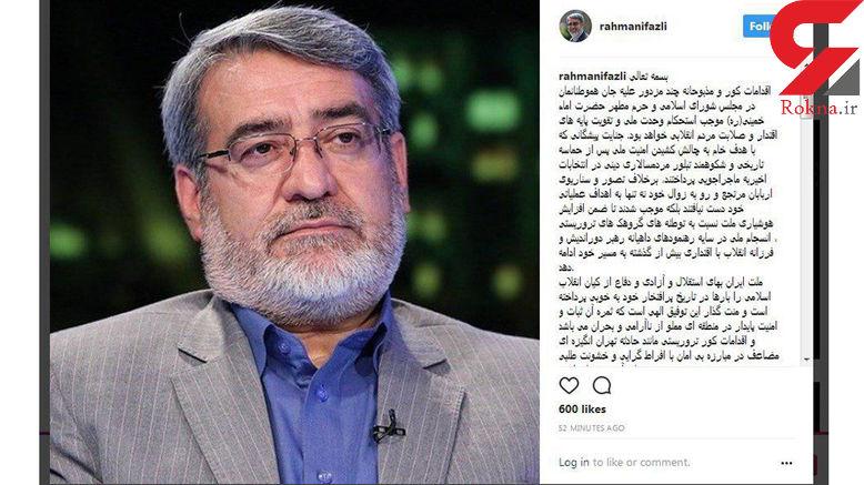 پیام  اینستاگرامی وزیر کشور درباره حادثه تروریستی تهران