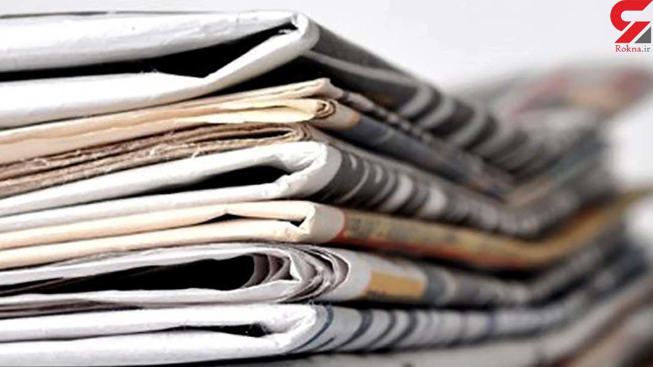 عناوین روزنامه های امروز دوشنبه 30 فروردین / واکسن رایگان نیامده پولی شد