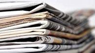 عناوین روزنامه های امروز سه شنبه اول تابستان / شرایط تغییر می کند