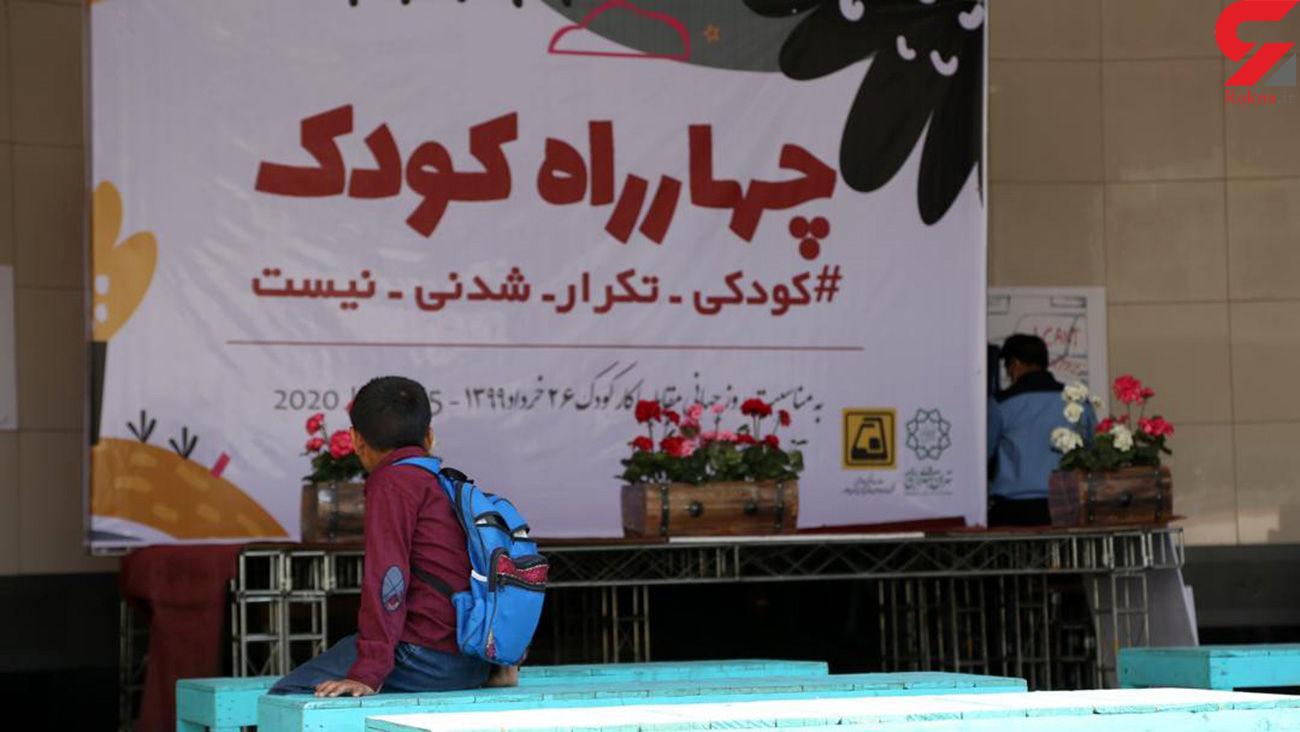 اجرای برنامه روزجهانی کودکانکار در ایوان انتظار / توسط پویش چهارراهکودک