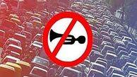 بوق بی مورد نزنید! جریمه سنگین در راه است