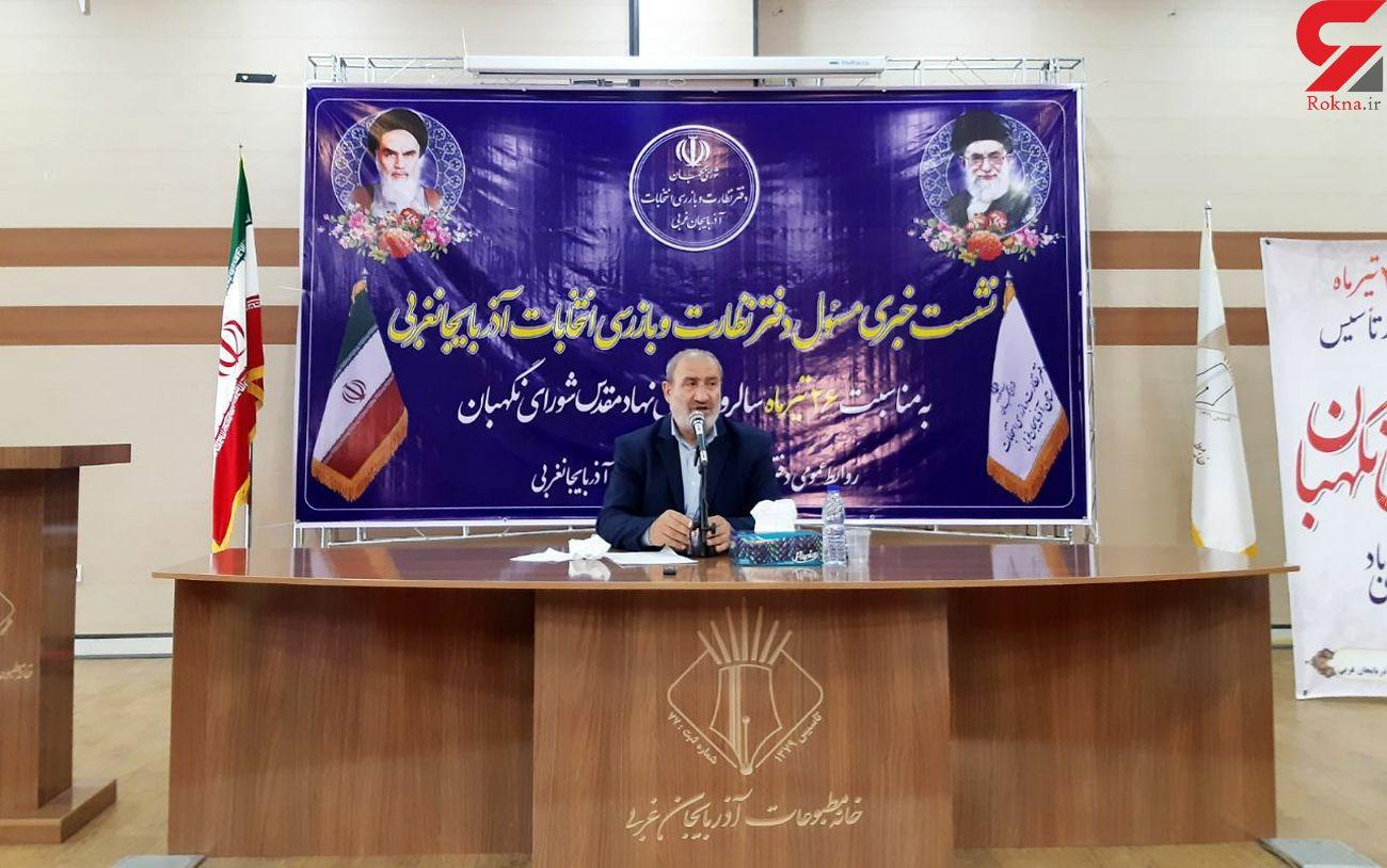 وظیفه اصلی شورای نگهبان صیانت از قانون اساسی است