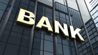 ۱۰ بانک که در سال ۲۰۱۹ بیشترین سرمایه را در اختیار داشتهاند