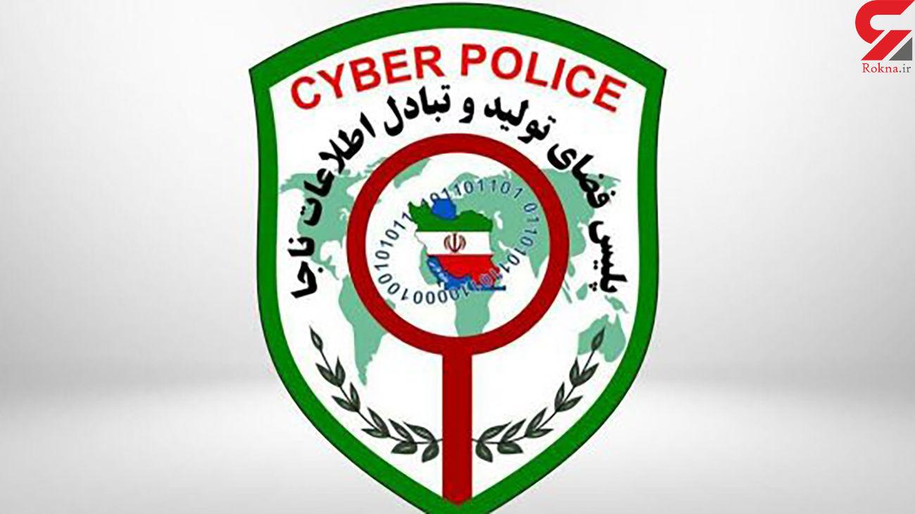 کلاهبرداری از طریق درگاه الکترونیکی جعلی / پلیس هشدار داد