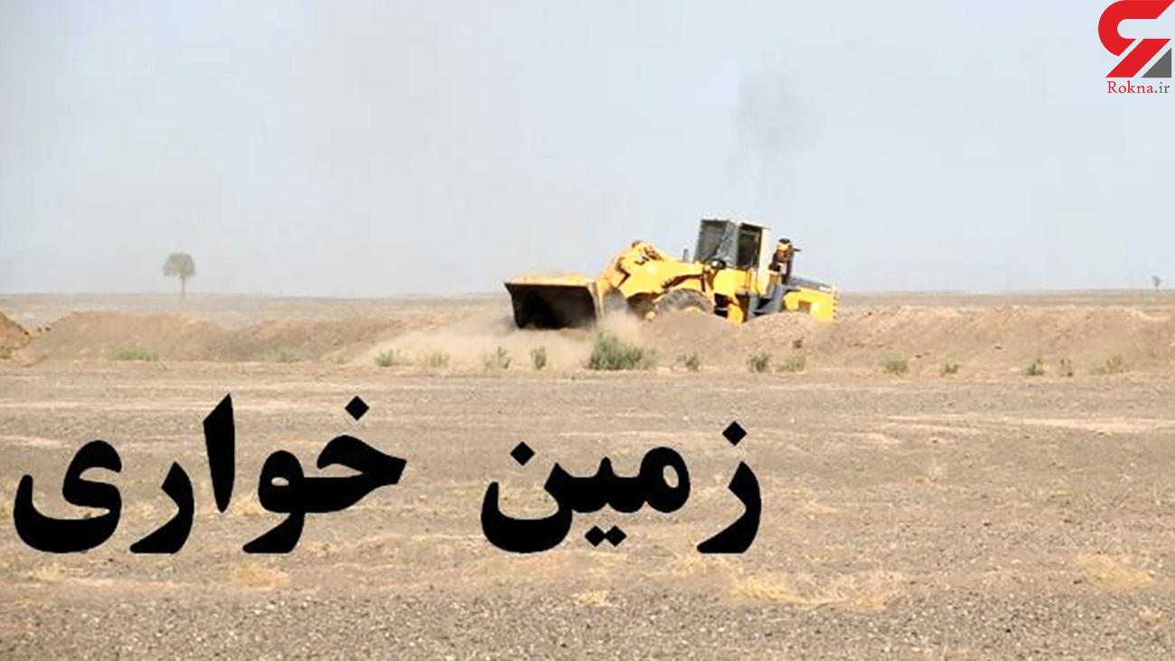 کشف زمین خواری 29 هکتاری در فارس