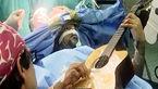 فیلم گیتار زدن یک بیمار در حین عمل جراحی مغز