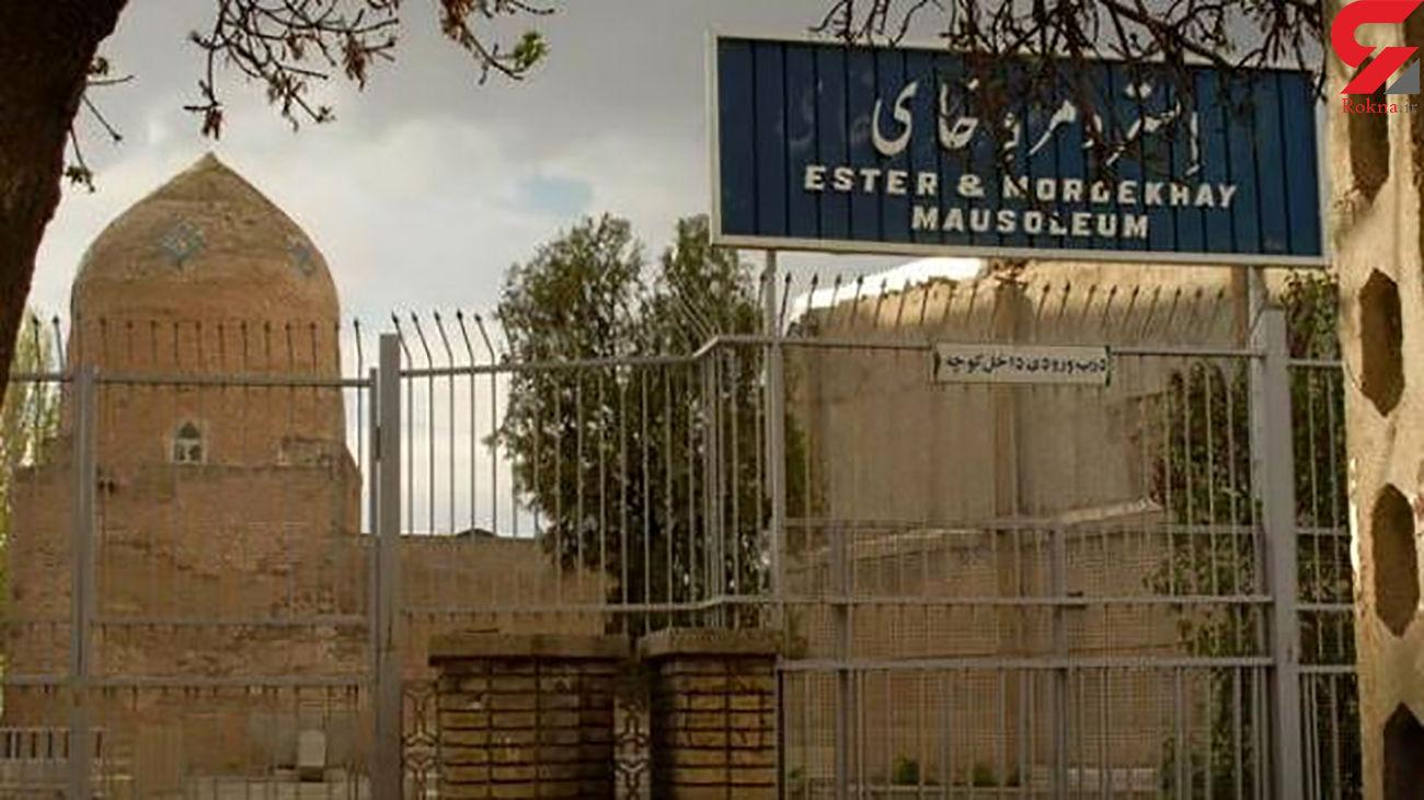 پرونده  آتش سوزی مقبره استر و مردخای روی میز دادستان همدان