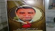 مسعود امیدی بعد از مرگ به چند بیمار جان دوباره بخشید + عکس