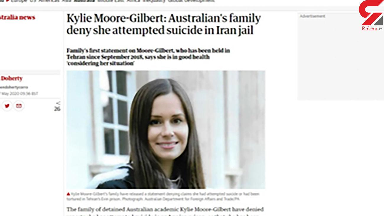 پشت پرده خودکشی یک خانم استرالیایی در زندان ایران / کایلی مور گیلبرت کیست؟ + عکس
