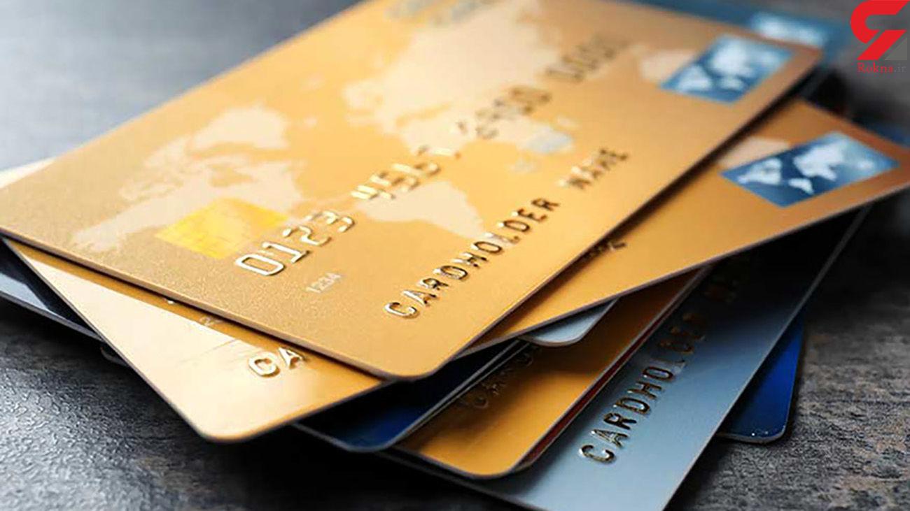 اعلام مبلغ کارت های اعتباری + جزئیات