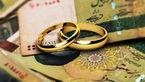 وام 100 میلیون تومانی ازدواج به این افراد پرداخت می شود