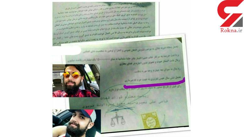 6 سال زندان برای  محسن افشانی در پرونده حلما + عکس و حکم