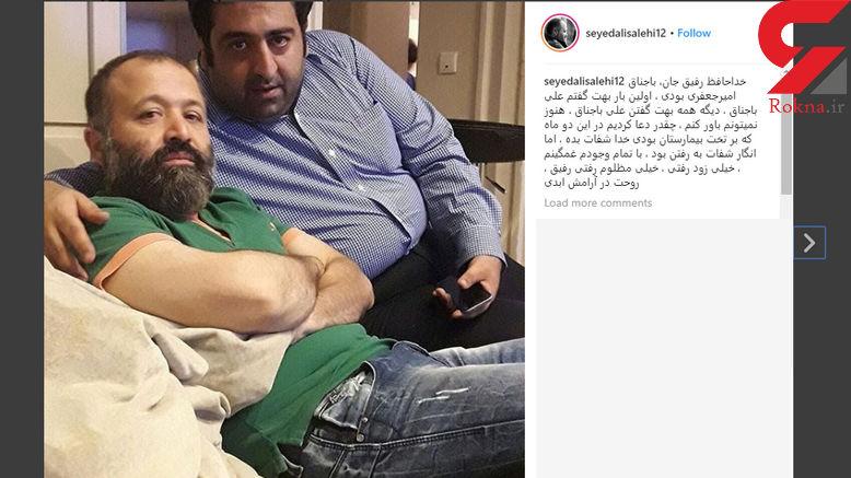 امیر جعفری داغدار شد +عکس