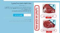 فروش اینترنتی گوشت گوسفندهای خارجی که هنوز وارد کشور نشده اند ! / معمایی که هیچ مسئولی آن را حل نکرد + عکس