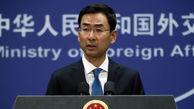 چین به اتهامات وزیر خارجه آمریکا واکنش نشان داد