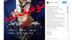 انتقاد تند بازیگر معروف از توقیف تئاترش بعد از دو روز اجرا