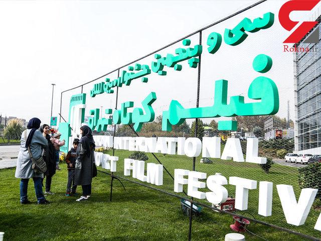 در نخستین روز از جشنواره فیلم کوتاه چه گذشت؟