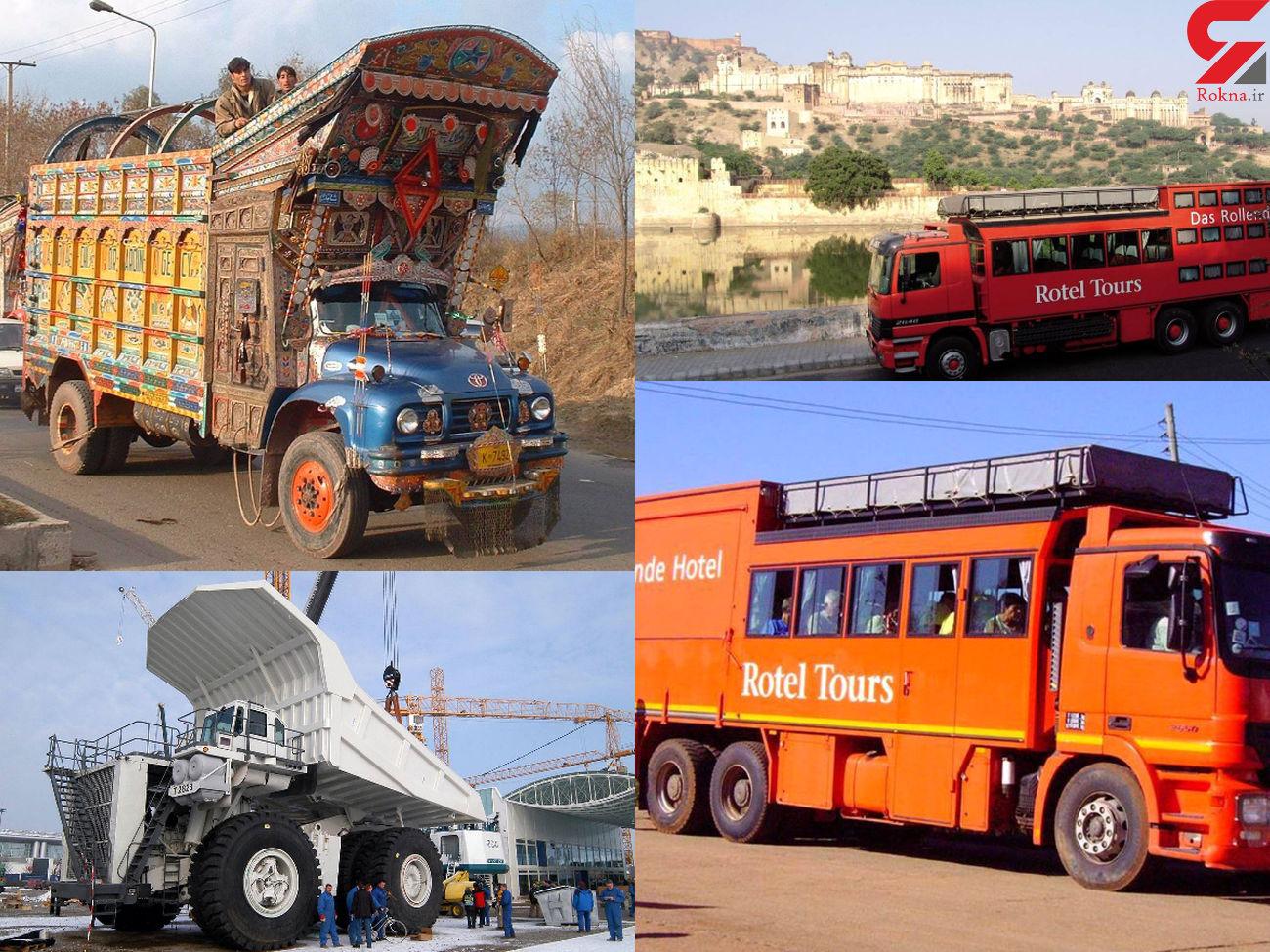 عجیب ترین کامیون های جهان + عکس