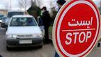 ممنوعیت ورود با پلاک غیر بومی به گیلان
