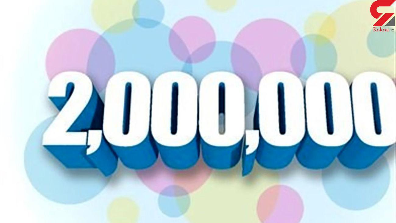 شاخص بورس دوباره قله ۲.۰۰۰.۰۰۰ واحد را فتح کرد
