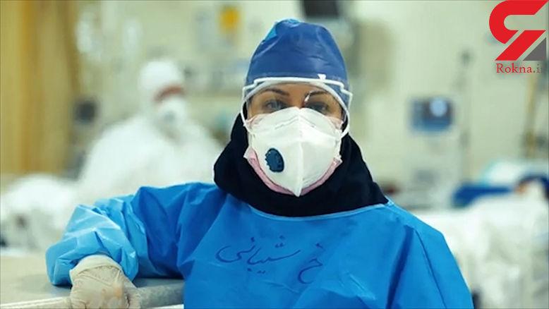درخواست دلسوزانه خانم پرستار بیماران کرونایی از مردم + فیلم و عکس