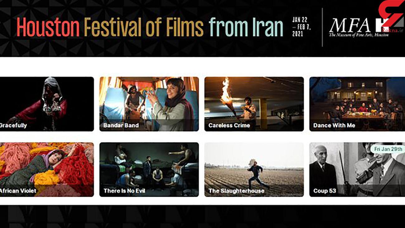 نمایش 8 فیلم ایرانی در آمریکا