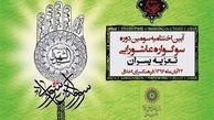 تجلیل از تعزیهخوانان و شبیهخوانان برتر نوجوان ۶ منطقه پایتخت