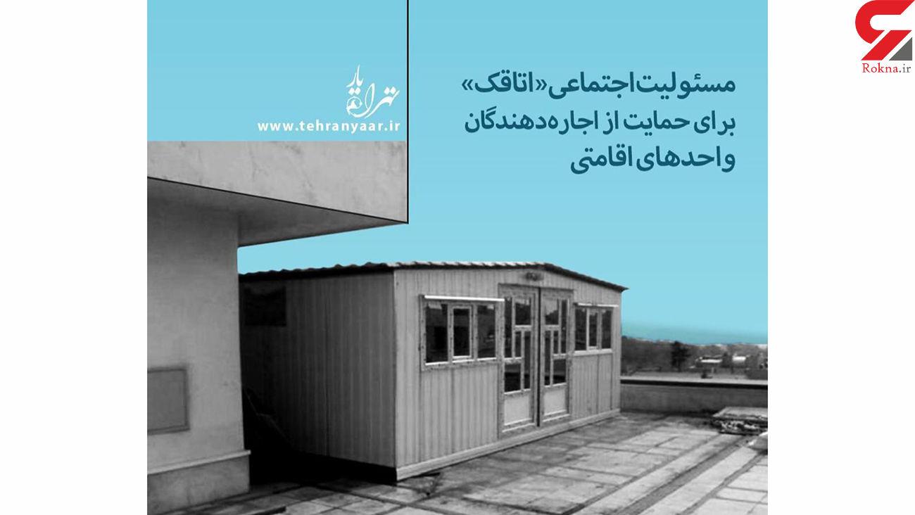 اقدامات «اتاقک» برای حمایت از اجارهدهندگان واحدهای اقامتی