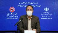 روند کاهشی کرونا در ایران با رعایت ۹۰ درصدی پروتکل های بهداشتی
