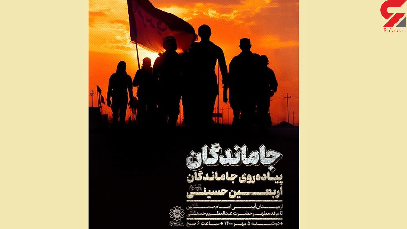 برنامه های شهرداری تهران برای جاماندگان پیاده روی اربعین اعلام شد