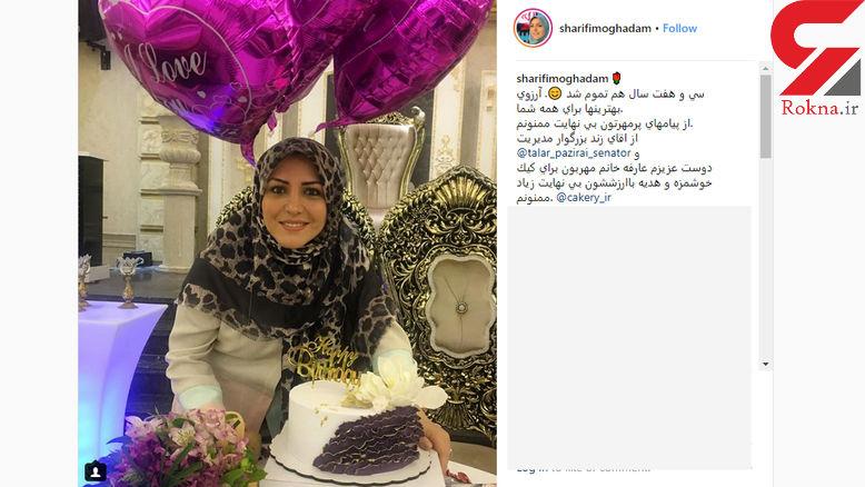جشن تولد خاص خانم مجری سرشناس ایرانی +عکس
