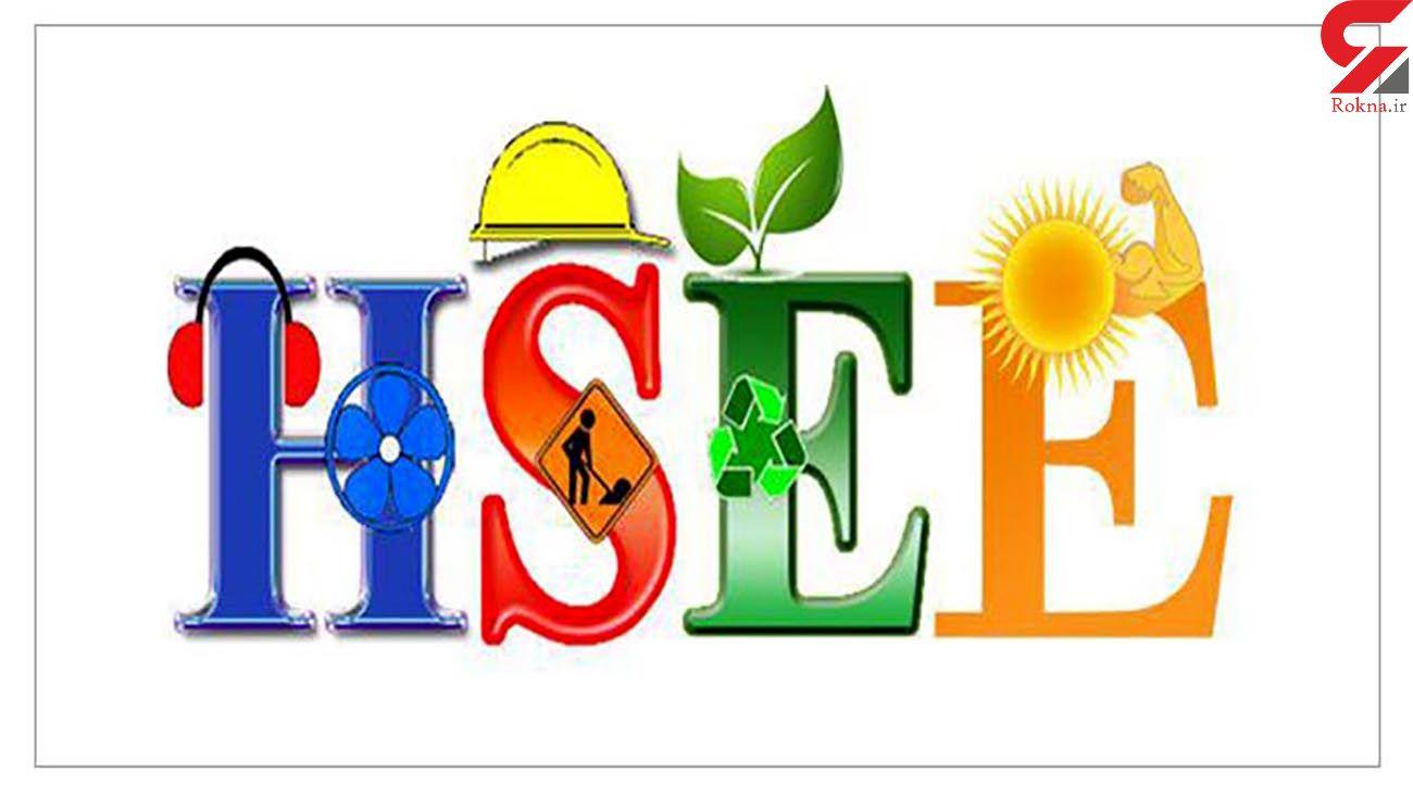 قدردانی وزارت صمت از HSEE ایمیدرو