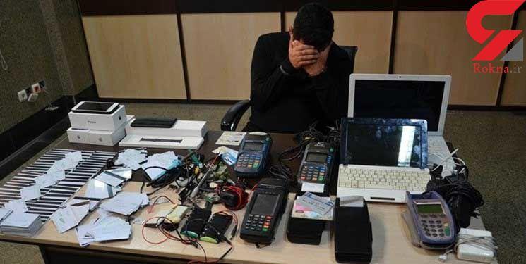 دستگیری خطرناک ترین کلاهبرداری که کارت بانکی 350 نفر کرجی را کپی کرد
