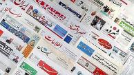 عناوین روزنامه های امروز چهارشنبه ۲۲ آبان