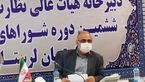 صدور احکام ناظران انتخابات شوراهای اسلامی لرستان
