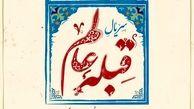 «قبله عالم» سریالی طنز از احوالات شخصی ناصرالدین شاه
